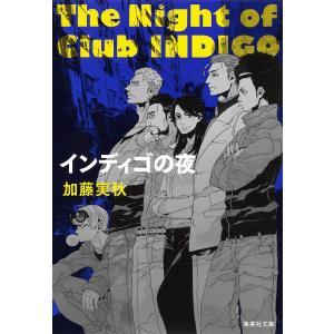 インディゴの夜 電子書籍版 / 加藤実秋|ebookjapan