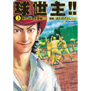 球世主!! (3) 電子書籍版 / 漫画:はたのさとし 原作:ましま蒼樹 ebookjapan