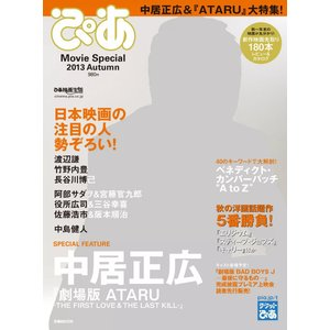 ぴあ Movie Special 2013 Autumn 電子書籍版 / ぴあ Movie Special編集部|ebookjapan