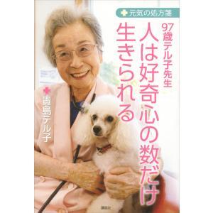97歳テル子先生 人は好奇心の数だけ生きられる 元気の処方箋 電子書籍版 / 貴島テル子
