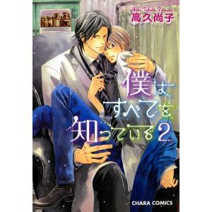 僕はすべてを知っている (2) 電子書籍版 / 高久尚子|ebookjapan