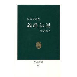 【初回50%OFFクーポン】義経伝説 歴史の虚実 電子書籍版 / 著:高橋富雄 ebookjapan