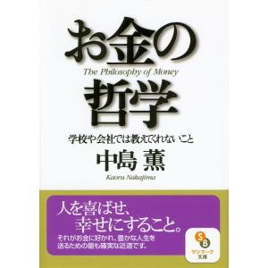 【初回50%OFFクーポン】お金の哲学 電子書籍版 / 著:中島薫