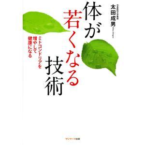 体が若くなる技術 電子書籍版 / 著:太田成男|ebookjapan