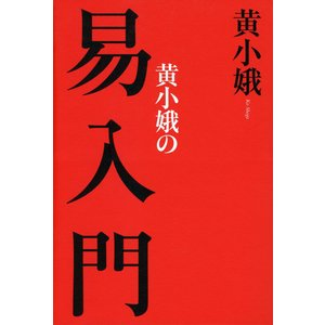 黄小娥の易入門 電子書籍版 / 著:黄小娥|ebookjapan