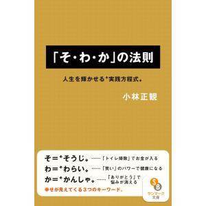 「そ・わ・か」の法則 電子書籍版 / 著:小林正観|ebookjapan