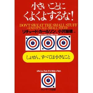 著:リチャード・カールソン 訳:小沢瑞穂 出版社:サンマーク出版 提供開始日:2013/11/08 ...
