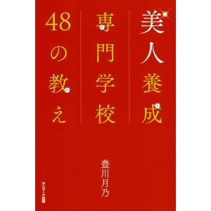 美人養成専門学校48の教え 電子書籍版 / 著:豊川月乃|ebookjapan