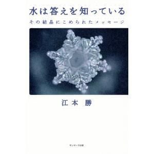 水は答えを知っている 電子書籍版 / 著:江本勝