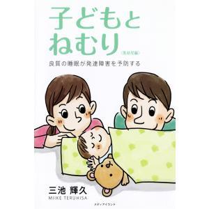 【初回50%OFFクーポン】子どもとねむり 〈乳幼児編〉 電子書籍版 / 著:三池輝久