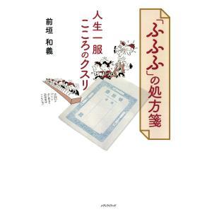 ふふふの処方箋 人生一服こころのクスリ 電子書籍版 / 著:前垣和義