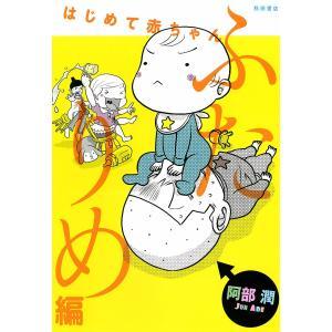 はじめて赤ちゃん (2) 電子書籍版 / 阿部潤|ebookjapan