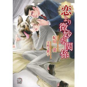 【初回50%OFFクーポン】恋より微妙な関係 電子書籍版 / 妃川螢 ebookjapan