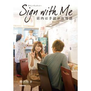 【初回50%OFFクーポン】Sign with Me 電子書籍版 / 柳匡裕