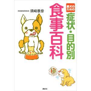 【初回50%OFFクーポン】愛犬のための症状・目的別 食事百科 電子書籍版 / 著:須崎恭彦|ebookjapan