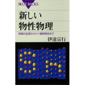 新しい物性物理 物質の起源からナノ・極限物性まで 電子書籍版 / 著:伊達宗行|ebookjapan