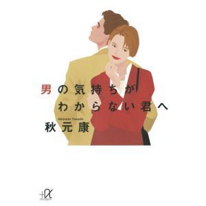 【初回50%OFFクーポン】男の気持ちがわからない君へ 電子書籍版 / 著:秋元康 ebookjapan