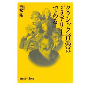 クラシック音楽は「ミステリー」である 電子書籍版 / 著:吉松隆|ebookjapan
