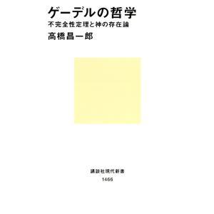 【初回50%OFFクーポン】ゲーデルの哲学 不完全性定理と神の存在論 電子書籍版 / 著:高橋昌一郎 ebookjapan