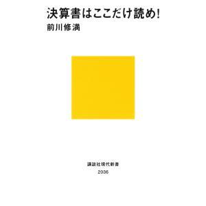 決算書はここだけ読め! 電子書籍版 / 著:前川修満|ebookjapan