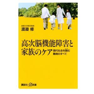 高次脳機能障害と家族のケア 現代社会を蝕む難病のすべて 電子書籍版 / 著:渡邉修|ebookjapan