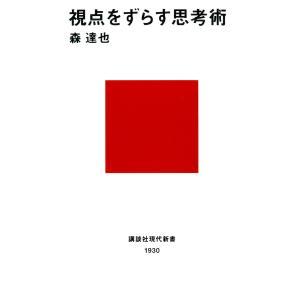 視点をずらす思考術 電子書籍版 / 著:森達也|ebookjapan