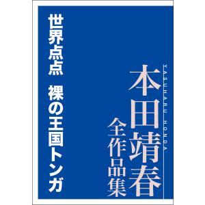 著:本田靖春 出版社:講談社/文芸 連載誌/レーベル:講談社電子文庫 提供開始日:2013/11/0...