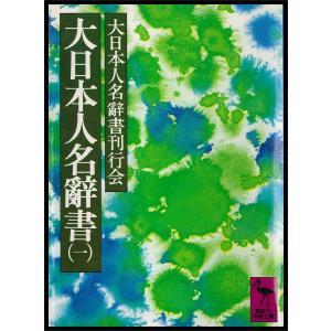 大日本人名辭書(一) 電子書籍版 / 編:大日本人名辭書刊行会|ebookjapan