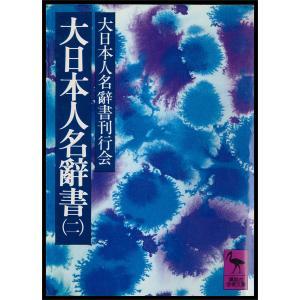 大日本人名辭書(二) 電子書籍版 / 編:大日本人名辭書刊行会|ebookjapan