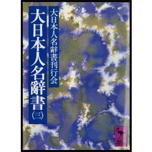 大日本人名辭書(三) 電子書籍版 / 編:大日本人名辭書刊行会|ebookjapan