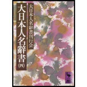 大日本人名辭書(四) 電子書籍版 / 編:大日本人名辭書刊行会|ebookjapan