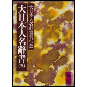 大日本人名辭書(五) 電子書籍版 / 編:大日本人名辭書刊行会|ebookjapan