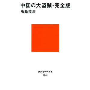 中国の大盗賊・完全版 電子書籍版 / 著:高島俊男|ebookjapan