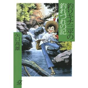 釣りキチ三平の釣れづれの記 電子書籍版 / 著:矢口高雄 ebookjapan