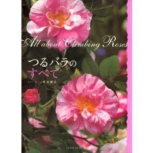 つるバラのすべて 電子書籍版 / 著:村田晴夫|ebookjapan