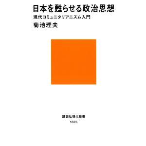 日本を甦らせる政治思想 現代コミュニタリアニズム入門 電子書籍版 / 著:菊池理夫|ebookjapan