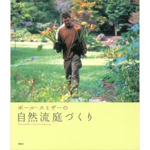 【初回50%OFFクーポン】ポール・スミザーの自然流庭づくり 電子書籍版 / 著:ポール・スミザー ebookjapan