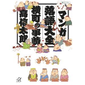 マンガ落語大全 横町の事情 電子書籍版 / 著:高信太郎|ebookjapan
