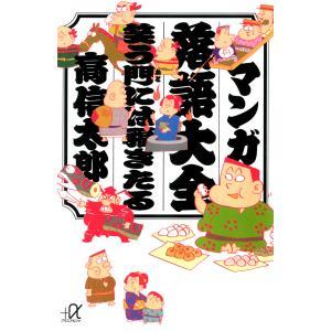マンガ落語大全 笑う門には福きたる 電子書籍版 / 著:高信太郎|ebookjapan