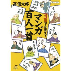 3日で丸覚え! マンガ百人一首 電子書籍版 / 著:高信太郎|ebookjapan