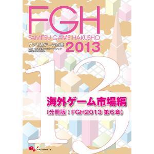 ファミ通ゲーム白書2013 海外ゲーム市場編 電子書籍版 / 著者:エンターブレイングローバルマーケティング局|ebookjapan