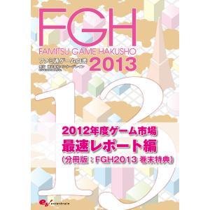 ファミ通ゲーム白書2013 2012年度ゲーム市場最速レポート編 電子書籍版 / 著者:エンターブレイングローバルマーケティング局|ebookjapan