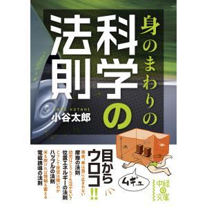 身のまわりの科学の法則 電子書籍版 / 著者:小谷太郎 ebookjapan