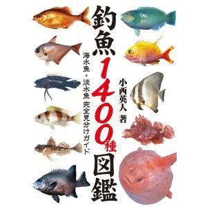 釣魚1400種図鑑 海水魚・淡水魚完全見分けガイド 電子書籍版 / 著者:小西英人