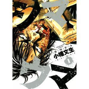 シマウマ (1) 電子書籍版 / 小幡文生|ebookjapan