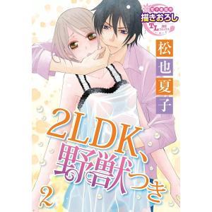 2LDK、野獣つき【第2話】 電子書籍版 / 著者:松也夏子|ebookjapan