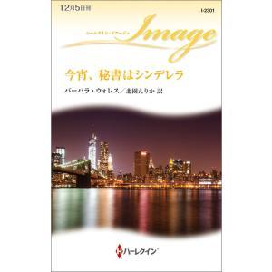 今宵、秘書はシンデレラ 電子書籍版 / バーバラ・ウォレス 翻訳:北園えりか|ebookjapan