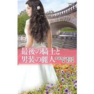最後の騎士と男装の麗人 電子書籍版 / デボラ・シモンズ 翻訳:泉智子|ebookjapan