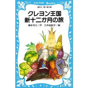 クレヨン王国新十二か月の旅 電子書籍版 / 作:福永令三 絵:三木由記子|ebookjapan