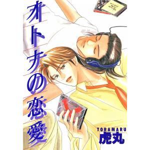オトナの恋愛 電子書籍版 / 虎丸|ebookjapan